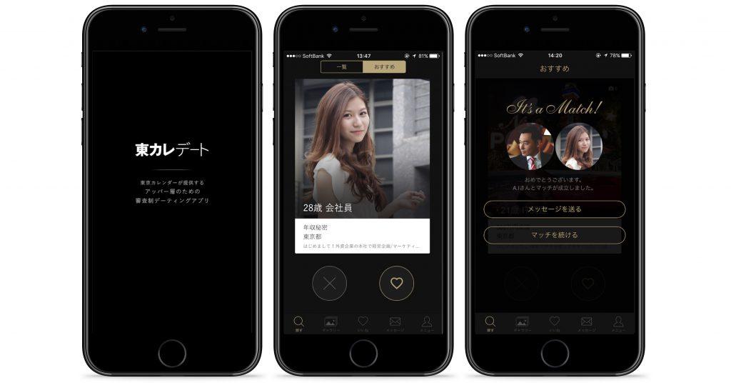 東カレ アプリ画像