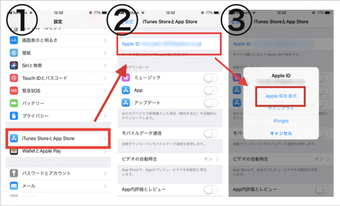 withAppStoreの解約手順123