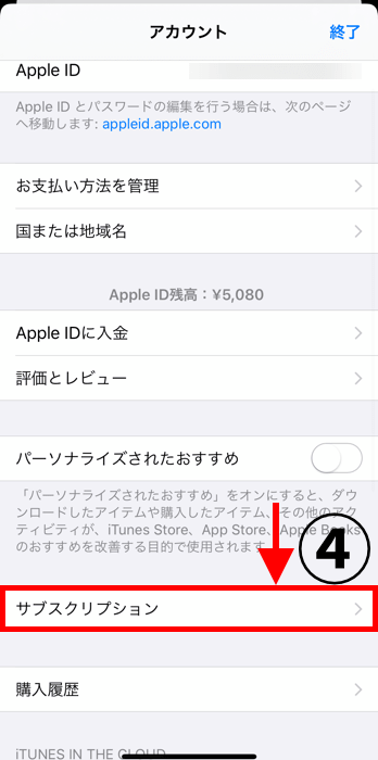 withAppStoreの解約手順4