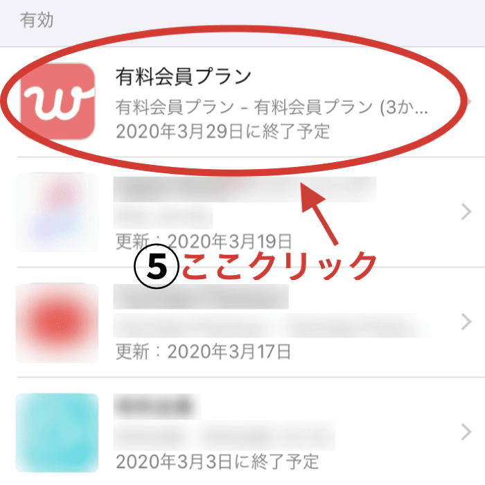 withAppStoreの解約手順5