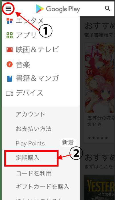 with解約手順12(GoogrePlay)
