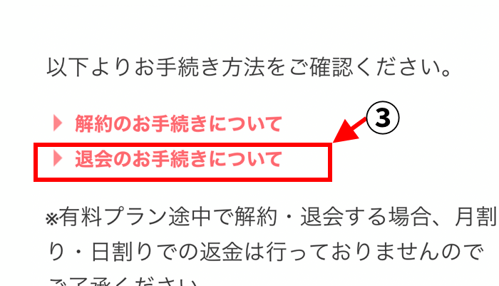 with大会手順(3)