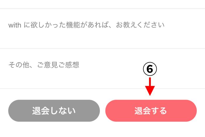 with大会手順(6)