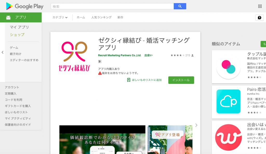ゼクシィ縁結びのGoogle Play口コミ①