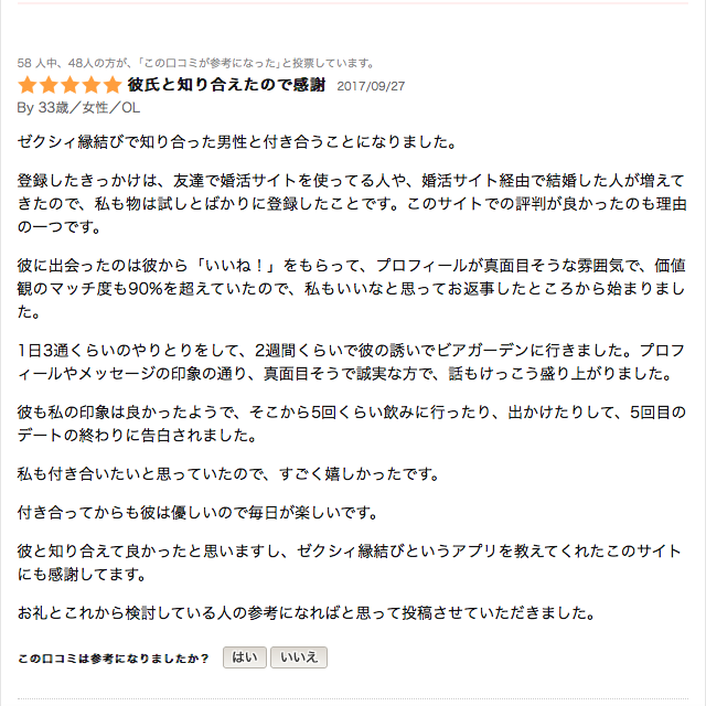 ゼクシィ縁結びの婚活ナビでの口コミ評価②