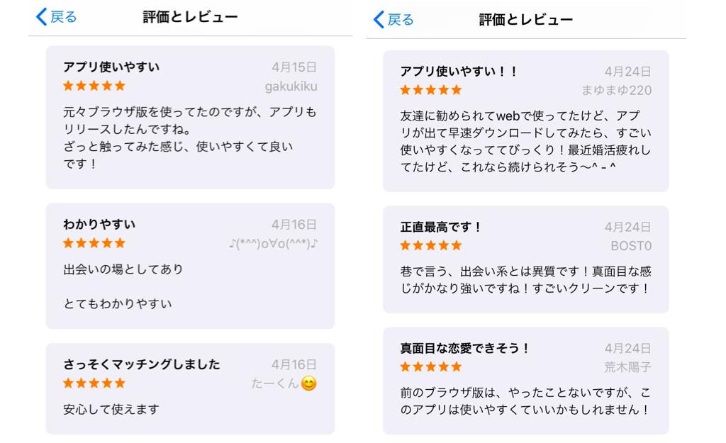 ゼクシィ縁結びのAppStoreの」口コミ②