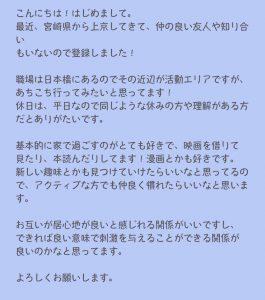 ペアーズ(Pairs)自己紹介