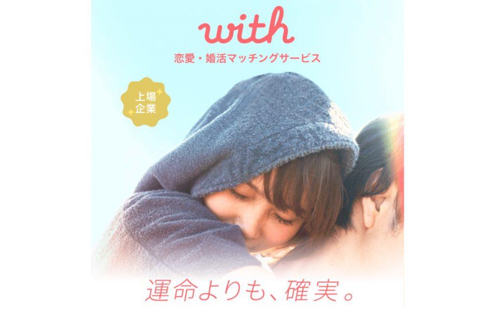 出会いアプリ withウィズ