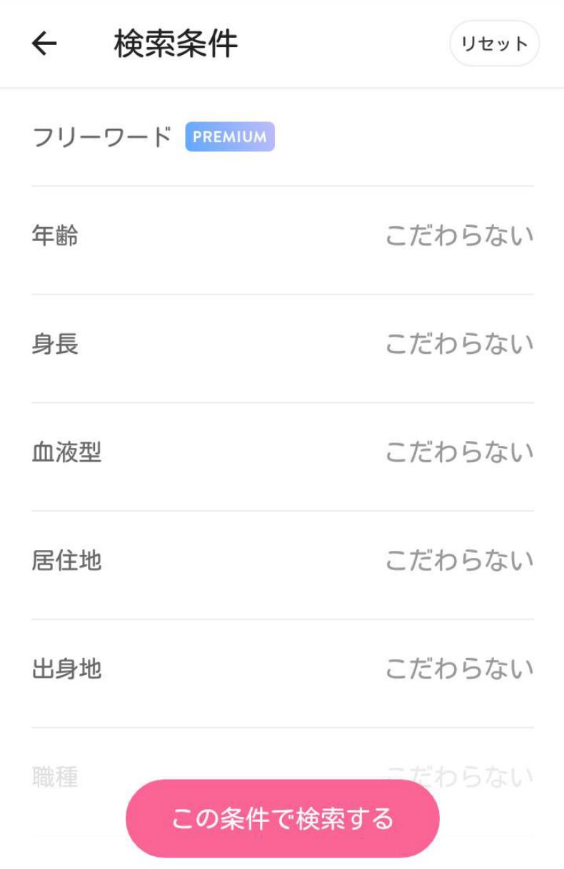 マッチングアプリなびHARUKI