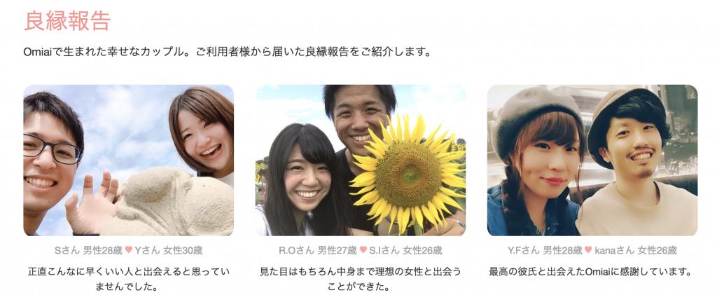 マッチングアプリ Omiai良縁報告