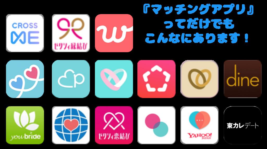 マッチングアプリ 表