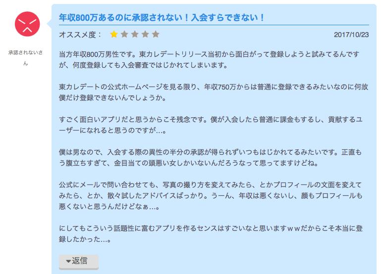 東カレデート 婚活.net  審査通過できない男性 口コミ