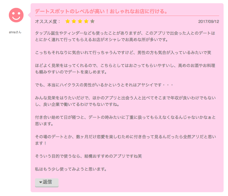 東カレデート 婚活.net  レビュー 喜ぶ女性
