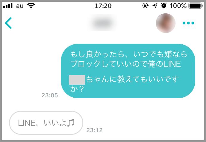 ペアーズ line交換メッセージ文例