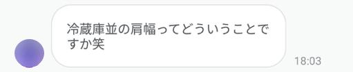 送られてきたメッセージ②