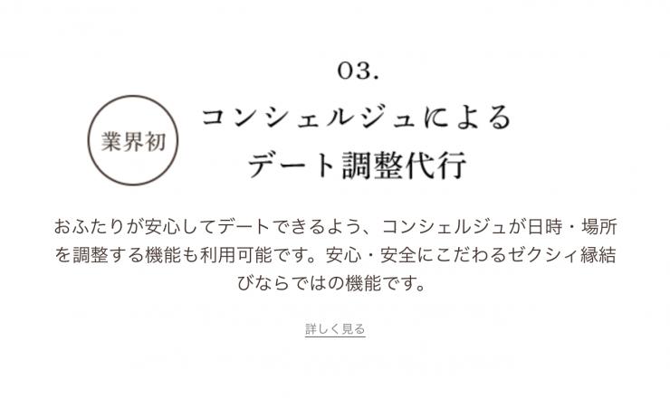 ゼクシィ縁結び6