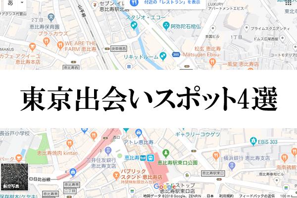東京で出会いたいなら絶対ココ!東京出会いスポット4選