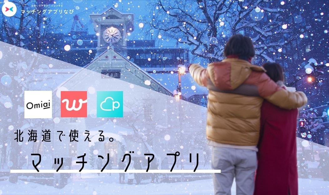 【札幌・旭川・函館】北海道で使うべきマッチングアプリ3選!あなたにも白い恋人が見つかる!