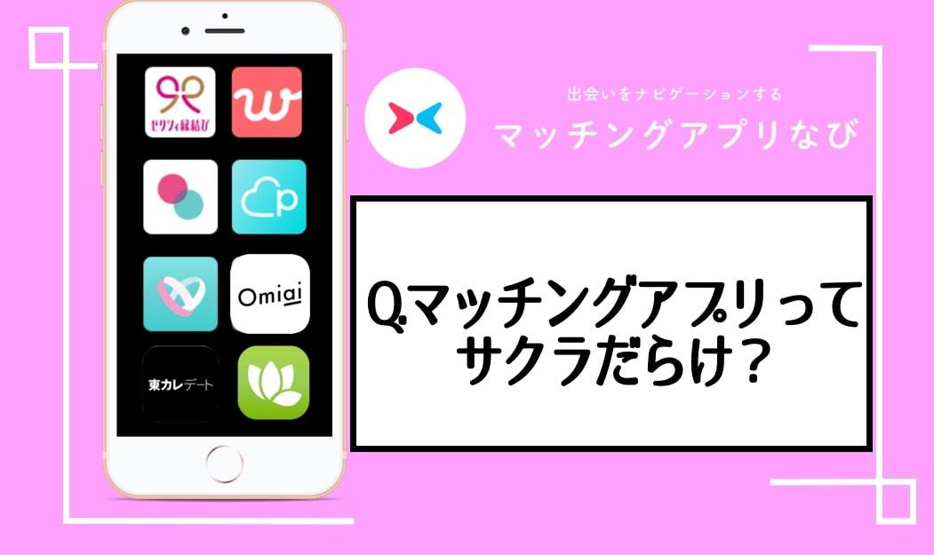【被害多発】マッチングアプリのサクラを確実に見抜く方法|特にヤバい悪質ユーザー5選!