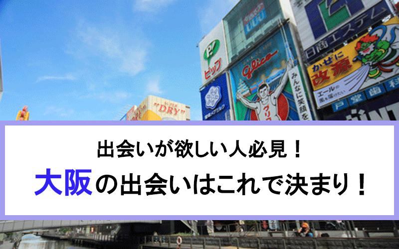 【出会い欲しい人必見】大阪の出会いはココで決まり!異性と本当に出会える場所7選