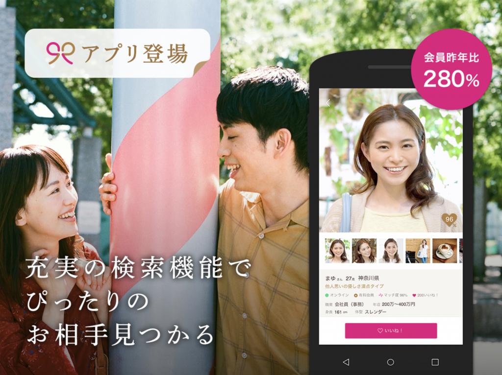 30代 婚活アプリ