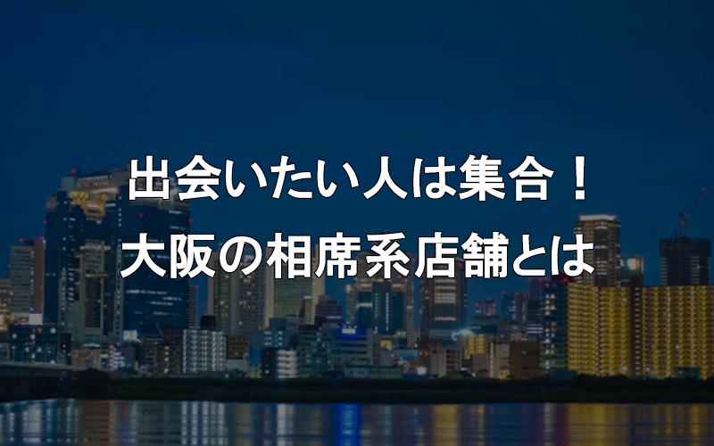 出会いたい男女大集合!大阪にある相席系のお店3選