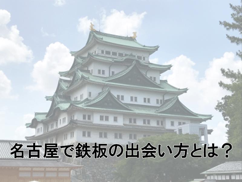 名古屋で鉄板の出会い方3パターン