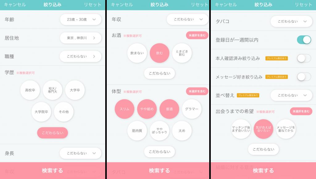 マッチングアプリ 真面目 検索画面