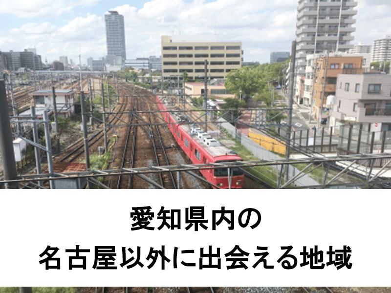 愛知の出会いは名古屋だけじゃない!名古屋以外に出会いの多い地域