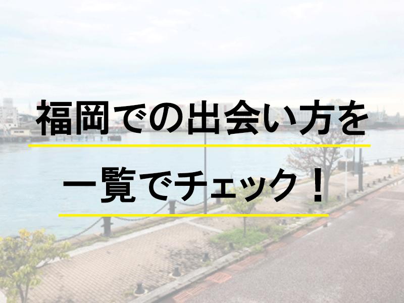 福岡での出会い方は色々ある!まずは一覧で紹介!