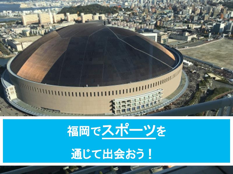 福岡でスポーツを通じて出会おう!スポーツに関する出会いスポット