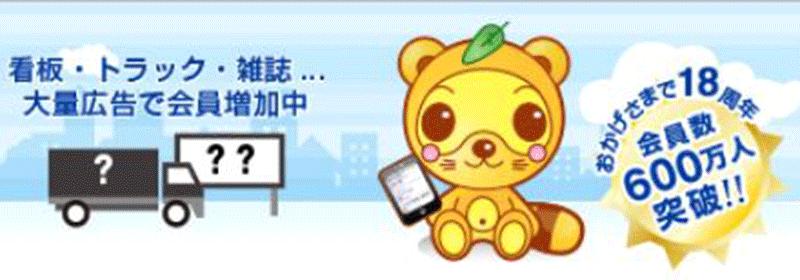 福岡に運営会社がある出会い系サイト『Jメール』
