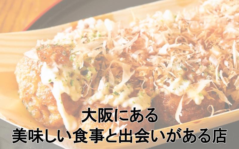 美味しい食事と出会いが待っている大阪の人気店4選