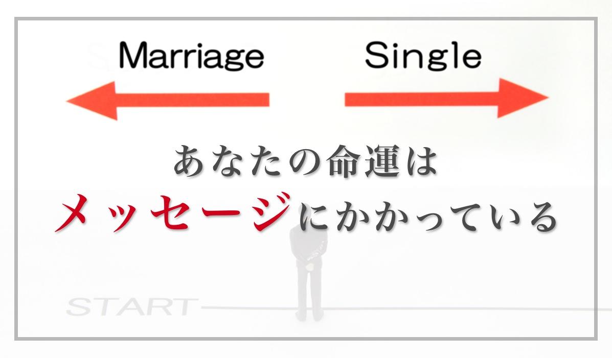 【気をつけて!】婚活アプリはメッセージが命!コツを掴んで理想のパートナーと出会おう!