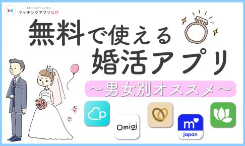 婚活アプリ無料サムネイル