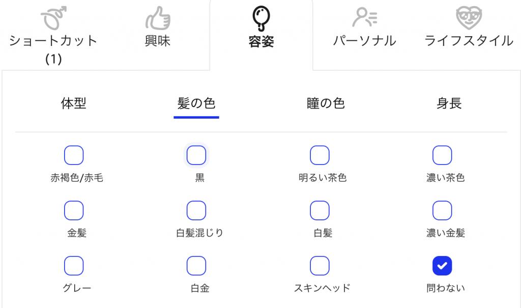 マッチドットコム 検索画面 アプリ版