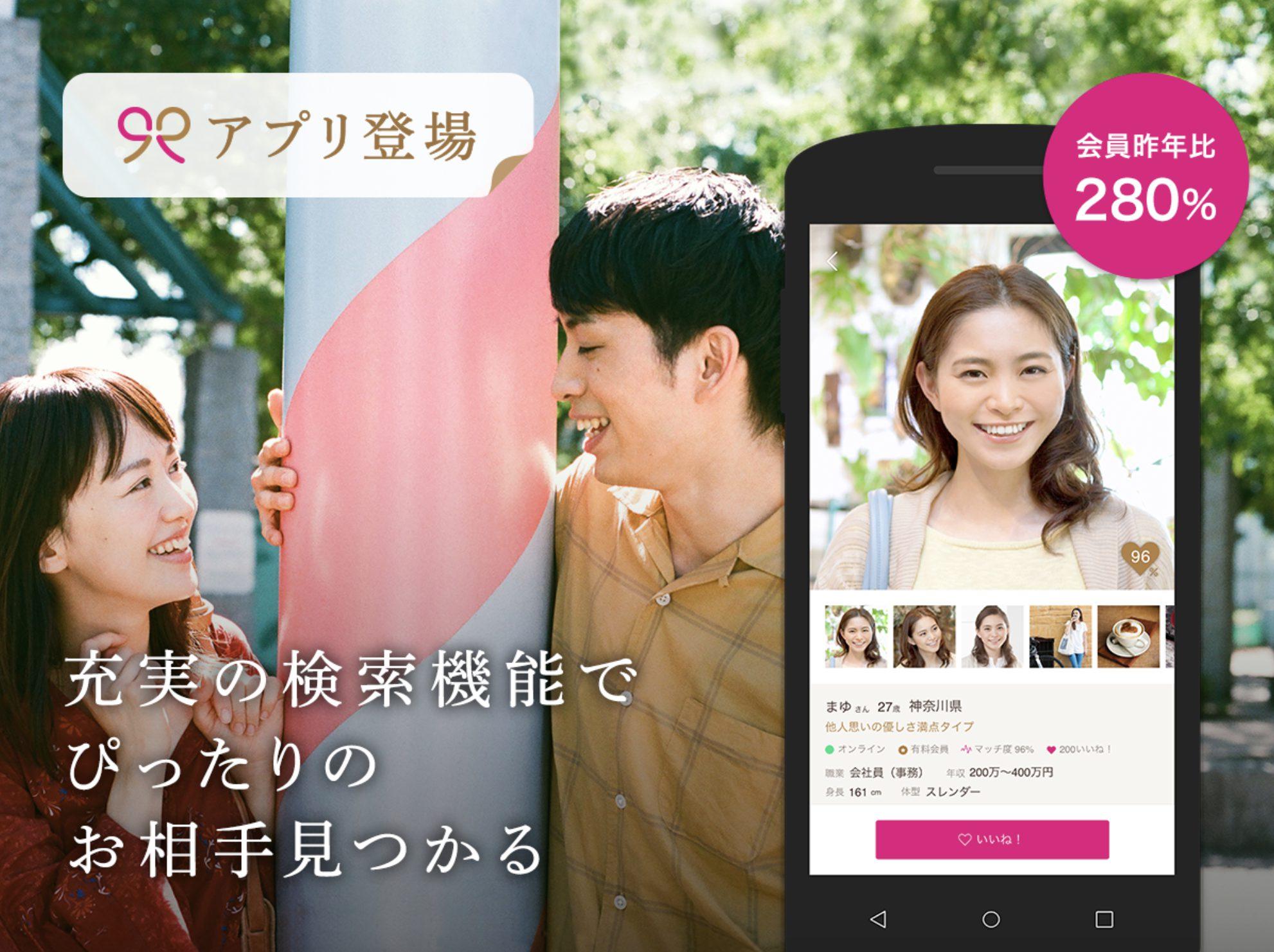 婚活アプリ ゼクシィ縁結び
