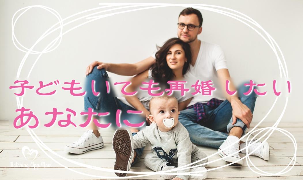 【子連れ再婚で幸せを掴み取る!】子供と一緒に幸せになる婚活の進め方と注意点を丁寧に解説します。