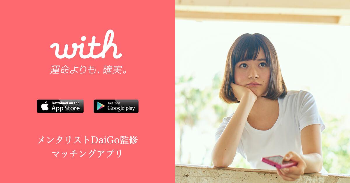 婚活アプリ with