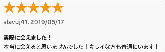 東カレ口コミ:会える