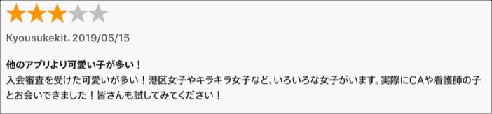 東カレ口コミ:可愛い