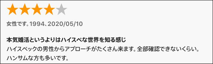 東カレ口コミ:ハイスペ男性