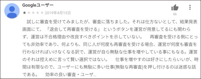 東カレ口コミ:審査落ち