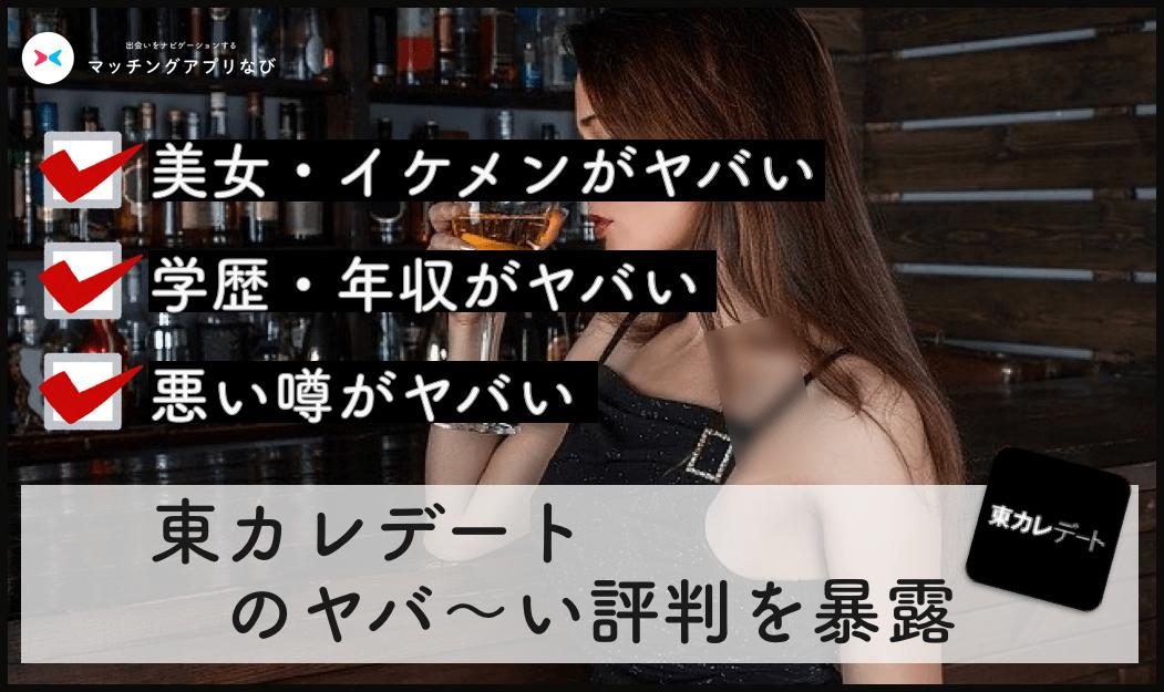東カレ口コミサムネ