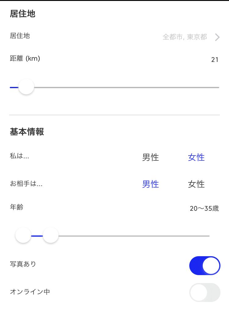 マッチドットコム  検索画面 距離と年齢
