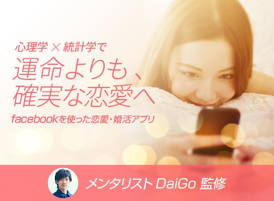 マッチングアプリ 女性 with