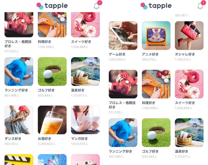 タップルのカテゴリー画像