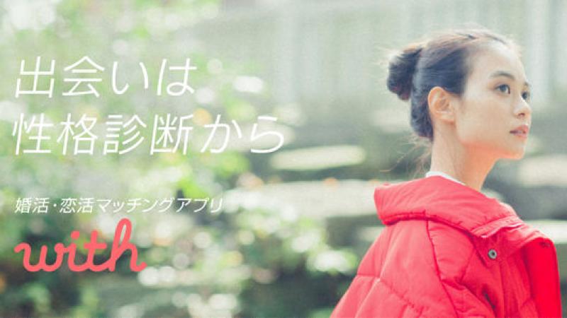 男性向けマッチングアプリ with
