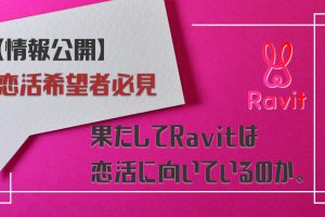 Ravit_恋活アプリ