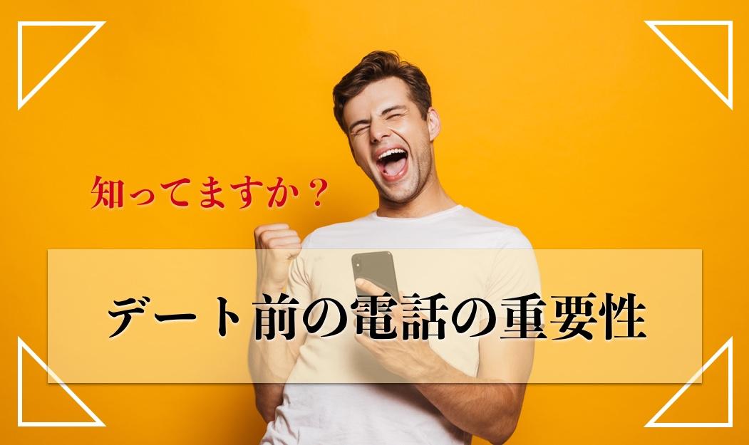 【成功率120%】マッチングアプリで電話に誘う時の最強の例文を紹介!